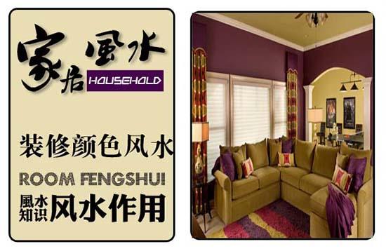 家居涂料哪些颜色会影响家居风水?