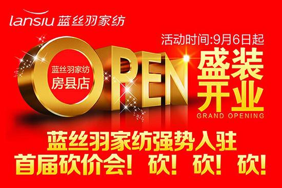 蓝丝羽家纺专卖店强势入驻湖北房县