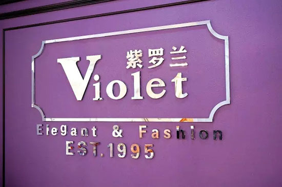 紫罗兰家纺姜山店9月15日开始试营业