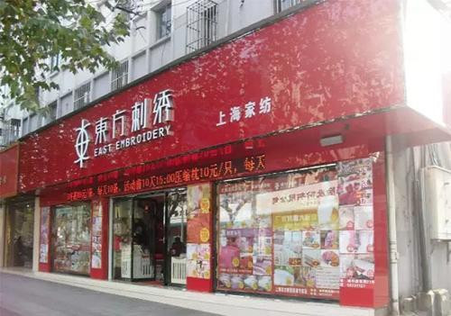 上海东方刺绣家纺有限公司品牌介绍