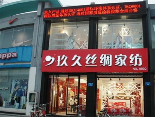 中国丝绸企业—玖久丝绸股份有限公司