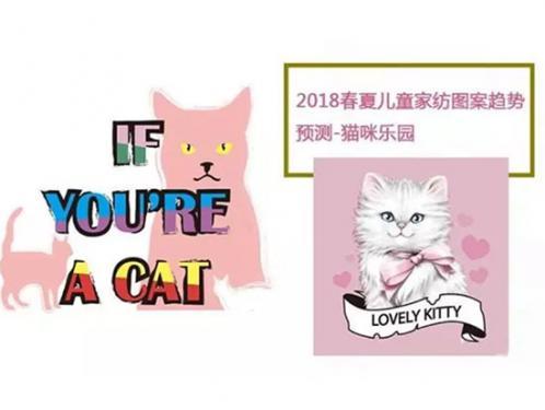 2018春夏儿童家纺图案趋势预测-猫咪乐园