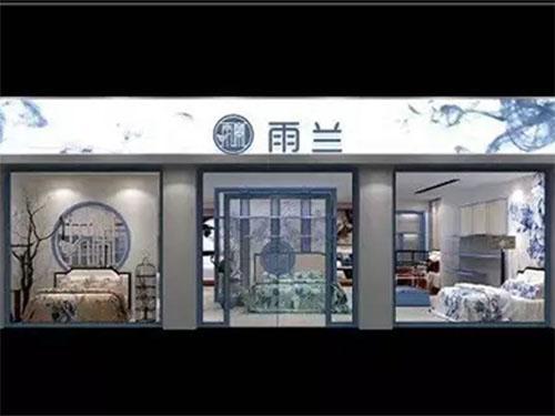雨兰2017店格形象全面升级 演绎新中式意境之美