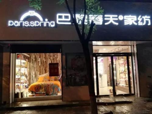 巴黎春天家纺---中国睡眠文化倡导品牌
