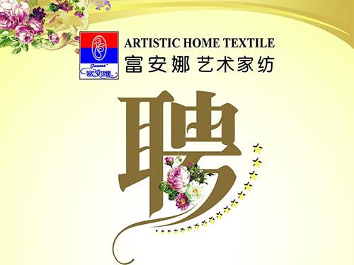 """""""娜""""年华,正青春—富安娜2018届校园招聘"""