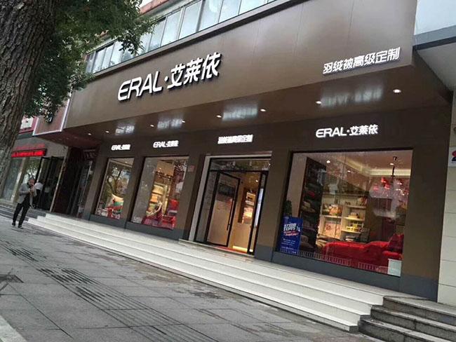 【品牌家纺网讯】艾莱依家纺台州椒江店羽绒被在手.秋冬无忧!