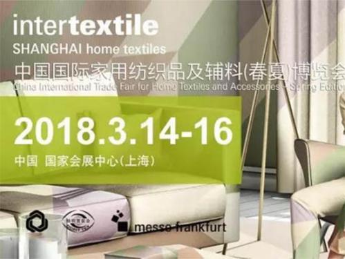 """""""更好""""的上海家纺展,期待您共赴三月之约!"""