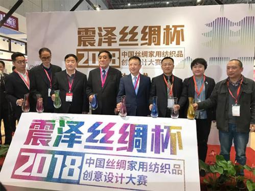 2018中国国际家用纺织品及辅料(春夏)博览会盛大开幕!