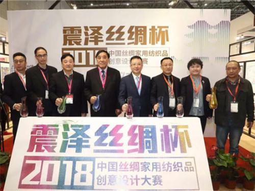 2018中国丝绸家用纺织品创意设计大赛启动仪式