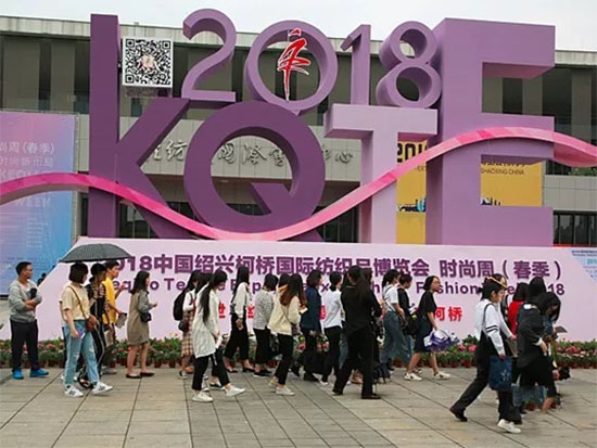 2018中国绍兴柯桥国际纺织品面辅料博览会 (春季)隆重举行