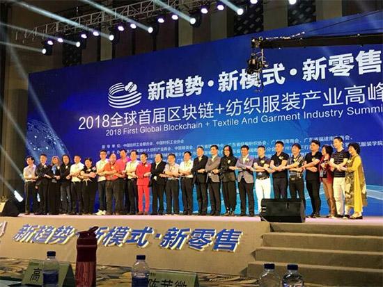 2018全球首届区块链+纺织服装产业链高峰论坛隆重召开