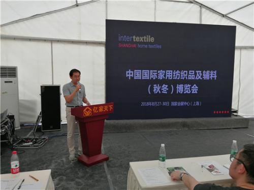 2018中国国际家用纺织品博览会——路演推介会成都站