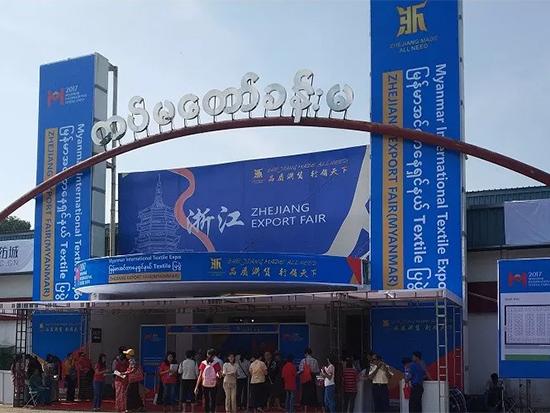 2018年中国纺织品(缅甸)品牌展