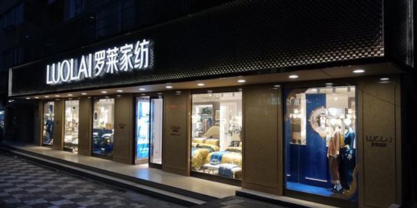 罗莱家纺,七月新店频开,新颜精彩绽放。罗莱是一家专业经营纺织品的企业,集研发、设计、生产、销售于一体,是国内最早涉足家用纺织品行业,并形成自己独特风格的家纺企业。