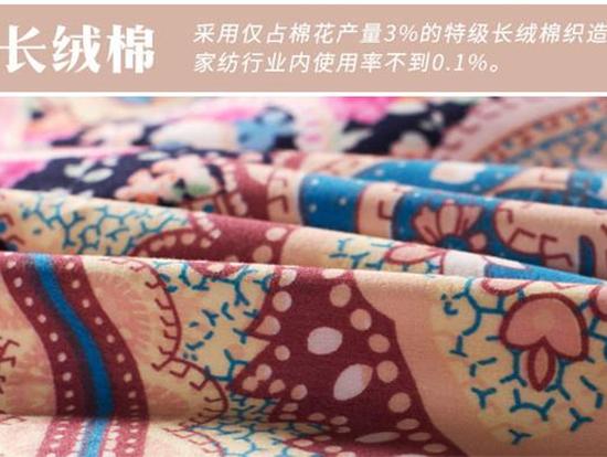 """多喜爱轻奢面料——棉中贵族""""云丝缎"""""""
