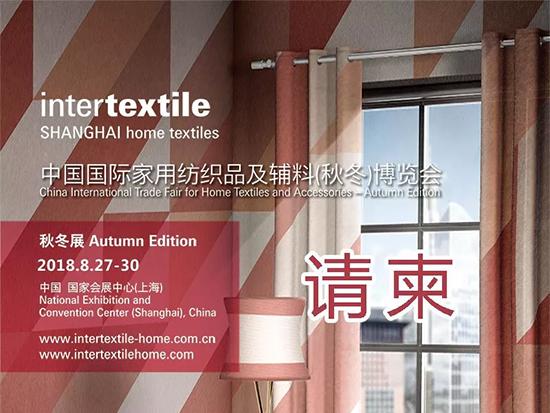 2018国际家用纺织品秋冬博览会