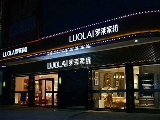 中国家纺哪个品牌好?