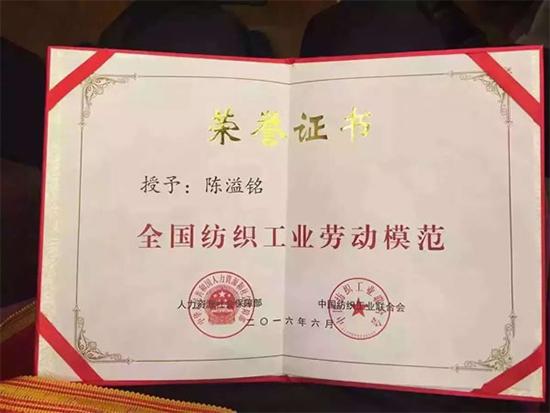 摩力克总经理陈溢铭荣获全国纺织工业劳动模范称号