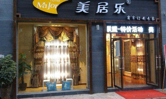 """佛山市美居乐窗帘布艺有限公司创业于1997年,座落于———""""中国家电、家具、家花之都""""的美誉城市——广东省佛山市顺德,是集家用纺织品(窗帘、窗纱、布艺饰品)设计、开发、生产和销售于一体的专业化公司,是中国家纺行业知名的窗帘布艺生产销售企业。"""