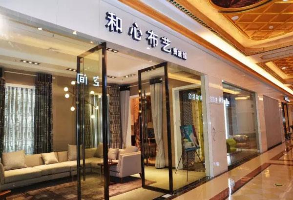 浙江和心控股集团有限公司创建于1984年,从家纺布艺起步,经过30多年的发展已成为一家以纺织织造为主,跨行业经营的综合型企业集团公司,旗下产业涵盖织造、化纤、印染、房产、旅游、金融投资等多个领域。主要生产窗帘家纺布艺产品。