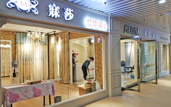 广州乾昇家居布艺有限公司致力于布艺窗帘的设计研发和布艺文化的广泛传播,拥有一批优秀的专业技术人员为顾客提供专业的服务。经历了二十载的自身不断创新发展,已经拥有别具一格的装修风格以及寐莎窗帘软装布艺文化,近年来凭着过硬的产品、创新的营销方式和力求很好的布艺效果演绎,品牌地位不断提升,现已成为国际整体软装理念的先行者,在窗帘布艺行业内具有先进的品牌优势。