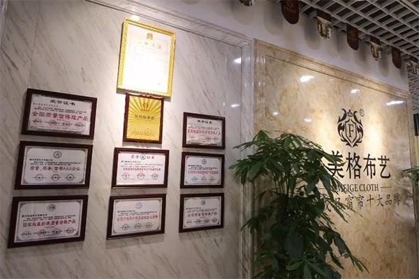 【品牌家纺网讯】富美格布艺中国成品窗帘十大品牌正式落户鹤山!