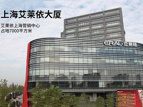 上海艾莱依家用纺织品有限公司介绍