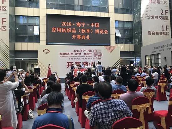 2018海宁家纺(纺织品)博览会盛大举行
