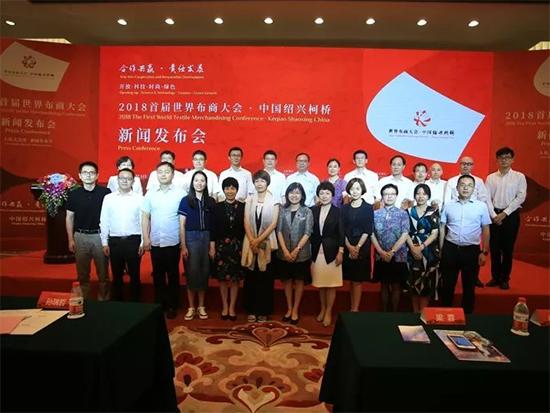 首届世界布商大会推介会走进上海家纺展