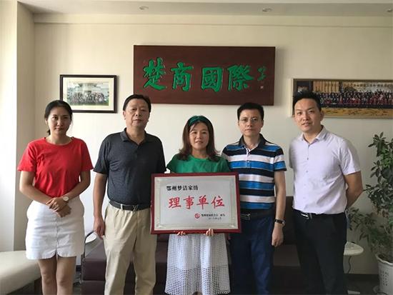 鄂州楚商联合会为鄂州梦洁家纺授牌