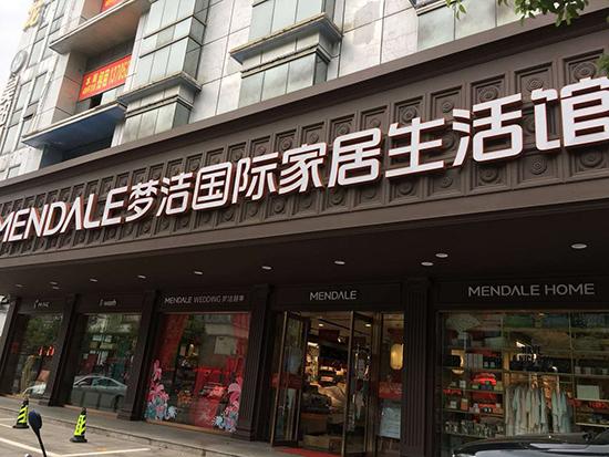 江西抚州梦洁家纺试营业期间订单已高达8万元销售额