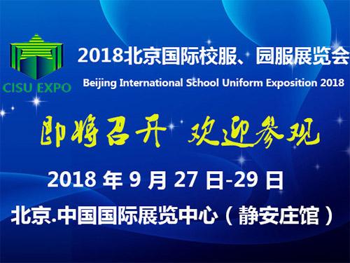 2018北京国际校服园服展即将在京召开