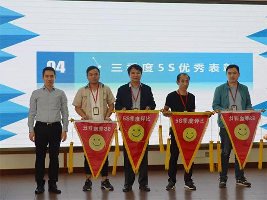 水星家纺2018年第三季度5S表彰大会顺利召开