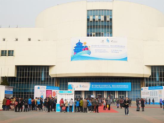 2019北京国际礼品家纺展