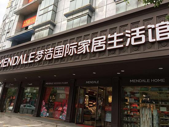 店主加盟梦洁家纺销售额高达百万