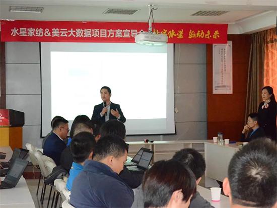 水星家纺企业级数字化运营项目方案宣导会