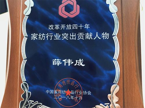 """罗莱董事长薛伟成荣获""""家纺行业突出贡献人物""""称号"""