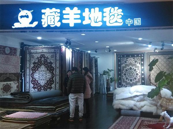 藏羊地毯形象展示