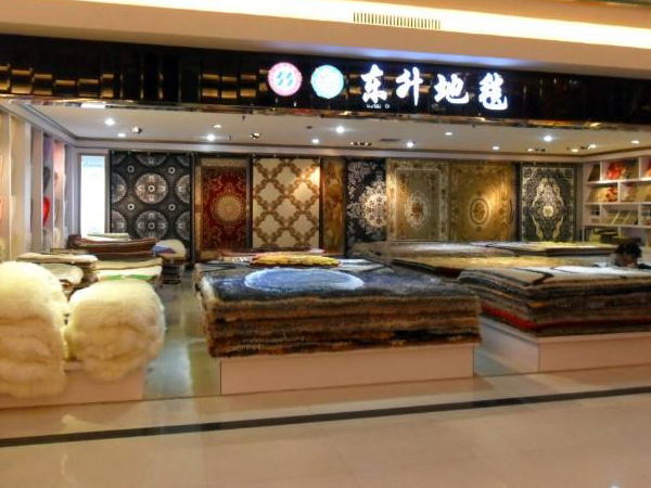 东升地毯形象展示