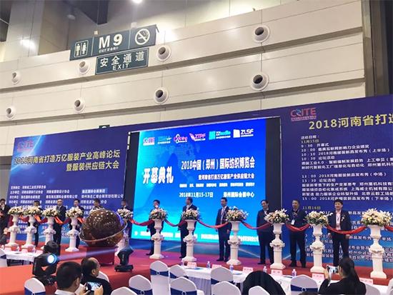 2018中国(郑州)国际纺织服装博览会隆重开幕