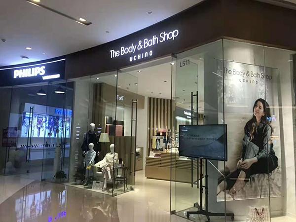 石家莊萬象城內野《TheBody&BathShop》與商場同步隆重開業
