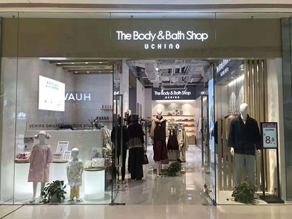 鄭州正弘城內野《TheBody&BathShop》與商場同步隆重開業