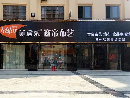 """美居乐窗帘布艺中国家纺行业的""""奥斯卡"""""""