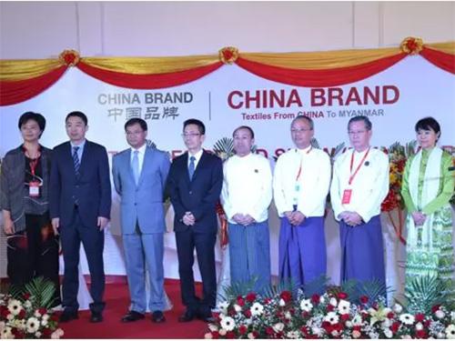 中国纺织品(缅甸)品牌展隆重开幕并成功举行
