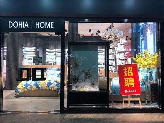 樟树市多喜爱家纺即将开业!