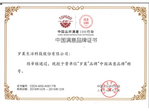 """罗莱生活喜获""""中国满意品牌""""称号"""