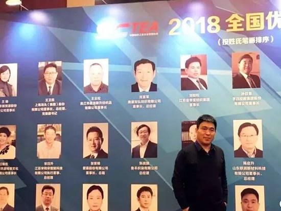 罗曼罗兰董事长徐德荣荣获2018全国纺织企业家称号