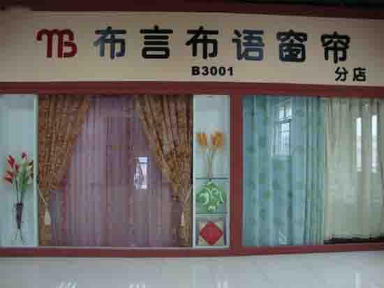 浙江布言布语纺织科技有限公司