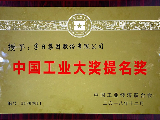 """孚日集团首获中国工业""""奥斯卡""""提名奖"""