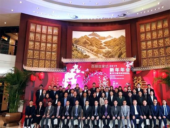 百丽丝家纺2019年总经销商年会在上海顺利召开